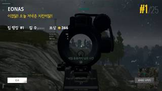 PLAYERUNKNOWN'S BATTLEGROUNDS: 게임 종료 | GeForce GTX로 촬영 thumbnail