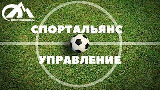 Футбол. Спорт альянс - Управление. 20.12.2019