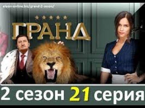 ГРАНД ЛИОН 2 СЕЗОН 21 СЕРИЯ. АНОНС Финальная серия