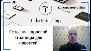 Создание корневой (основной) страницы для новостей    Тильда Конструктор для Создания Сайтов