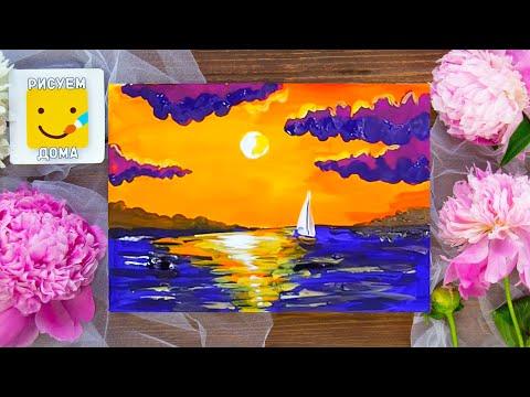 Как нарисовать морской пейзаж  - урок рисования для детей от 5 лет, закат,  рисуем дома поэтапно