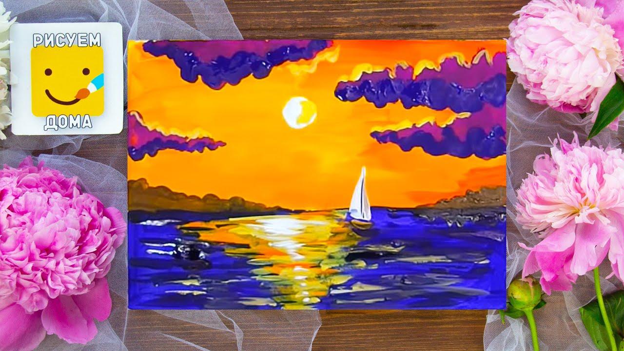 Уроки рисования гуашью закат