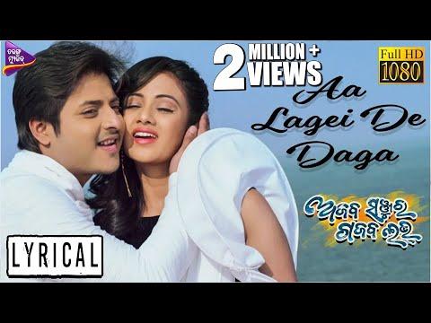 Lyrical: Aa Lagei De Daga  Official Lyric Video  Ajab Sanjura Gajab Love  Babushan, Archita
