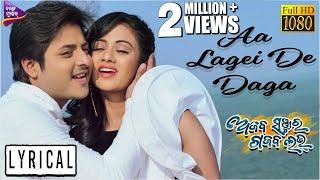 Lyrical: Aa Lagei De Daga | Official Lyric Video | Ajab Sanjura Gajab Love | Babushan, Archita