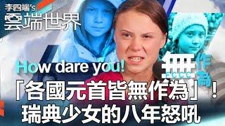 「各國元首皆無作為」!瑞典少女的八年怒吼 - 李四端的雲端世界