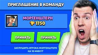 МОРГЕНШТЕРН ПРИГЛАСИЛ МЕНЯ В КОМАНДУ В БРАВЛ СТАРС !