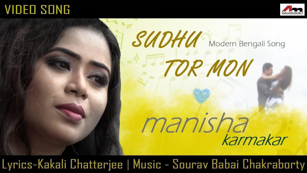 Sudhu Tor Mon | Manisha Karmakar | Sourav Babai Chakraborty | Barshar Gaan | Monsoon Special Song