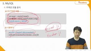 Node.js 프로그래밍 17강 Node.js와 MySQL | T아카데미