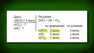 Решение расчетных химических задач