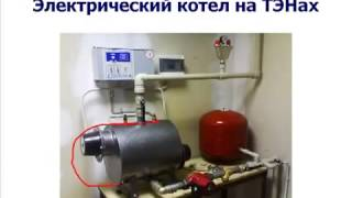 Какой выбрать электрокотел Видео обзор электрических котлов - ТЕХНОЛОГИЯ.COM.UA