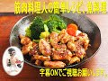 鶏むね肉の生姜焼き 、 鶏むね肉をしっとり柔らかくするコツ