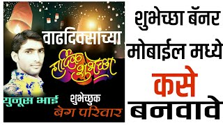 काही सेकंदात बनवा शुभेच्छा बॅनर आपल्या मोबाईल मध्ये | how to make shubechha banner in mobile
