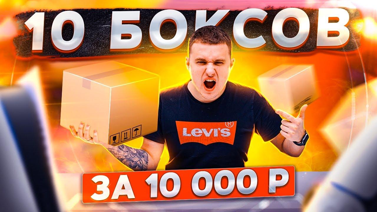 10  СЮРПРИЗ БОКСОВ для ЗАДРОТОВ за 10 000р! ДА ЗА ЧТО???
