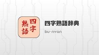 「四字熟語辞典」bu-nyan https://androider.jp/official/app/0e0da530f...