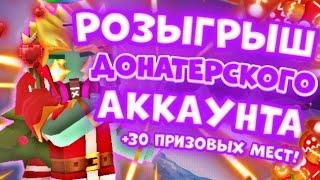МЕГА КОНКУРС НА АКК И ПАЗЛЫ | 30 ПРИЗОВЫХ МЕСТ! BlockmanGo