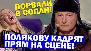 Оля Полякова ПЛАКАЛА от этого Прикола - Эй, секундочку переверните ПИНГВИНА! До Слёз