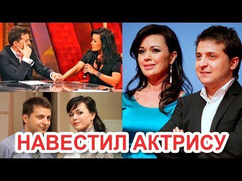 Владимир Зеленский с женой навестил Анастасию Заворотнюк