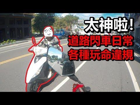 道路行車日常 #9 台東 先天性閃避技能 各種玩命違規 (三寶、闖紅燈、逆向)