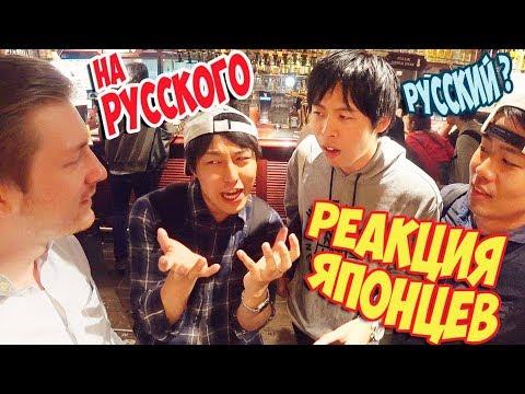 #3 Реакция ЯПОНЦЕВ, американцев когда узнают, что я из РОССИИ
