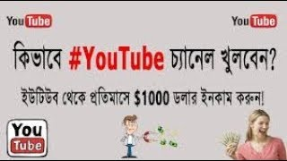 How to create a YouTube Channel in Bangla  How to Earn Money on YouTube BY SKBD