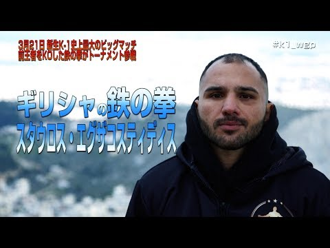 "「K-1 WORLD GP」3.21(水・祝)さいたま ""ギリシャの鉄の拳""スタウロス・エグザコスティディス thumbnail"