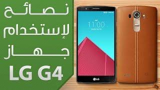 نصائح لمستخدمي هاتف LG G4