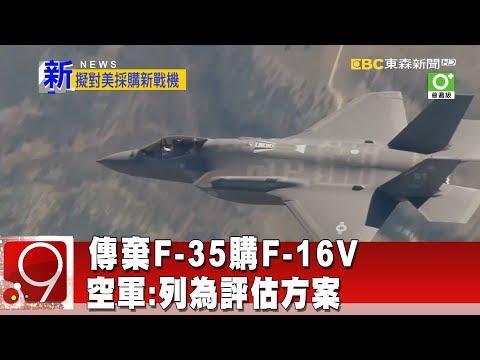 傳棄F-35購F-16V 空軍:列為評估方案《9點換日線》2018.11.28