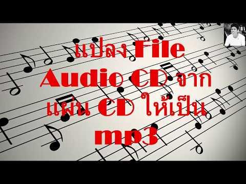 แปลง File Audio CD จากแผ่น CD ให้เป็น mp3