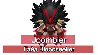 Гайд BloodSeeker Гайд на Блудсикера Типичный Паб