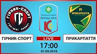 """01.09.18. """"Гірник-Спорт"""" - """"Прикарпаття"""". 17:00. LIVE"""