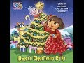 Dora the Explorer Dora's Christmas Star Book