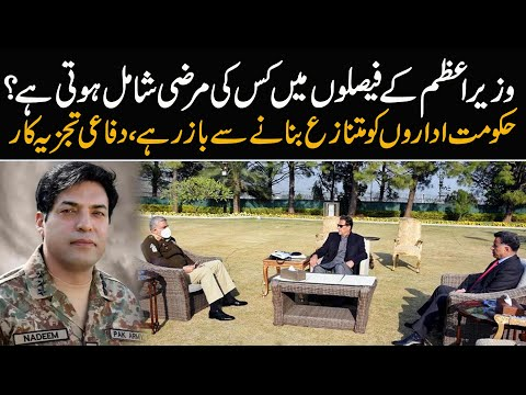 Who supersedes decisions of PM Imran Khan?   Govt should not make institutions controversial