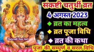 संकष्टी चतुर्थी व्रत पूजा विधि और व्रत कथा महत्व /Sankashti chaturthi puja vidhi and vrat katha 2020