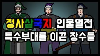 특수부대를 지휘한 삼국지 장수들