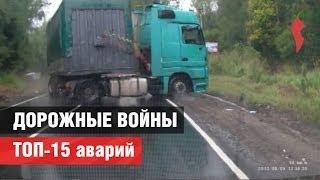 Дорожные войны  ТОП 15 аварий