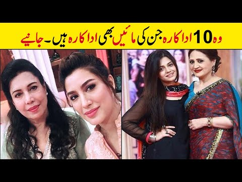 Top 10 Pakistani Actress Who Are Actress  Like Their Mothers | Pakistani Actress With Their Mothers