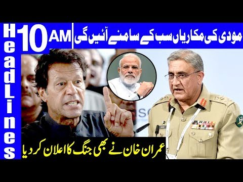 PM Imran Khan's fiery announcement against Modi | Headlines 10 AM | 31 August 2019 | Dunya News