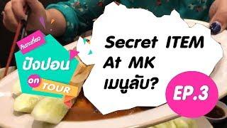 ปังปอน ออน ทัวร์ : เมนูลับ ที่ MK