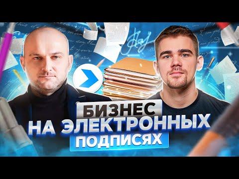 Александр Вернигора, Deals. Сервис подписи электронных документов | ПРОДУКТИВНЫЙ РОМАН #79