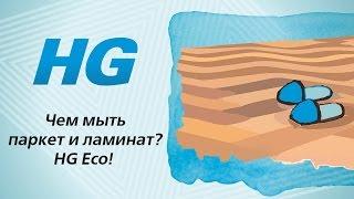 Чем мыть ламинат и паркет? HG Eco - блеск без разводов!(Качественный уход за ламинатом и паркетом обеспечит HG ЭКО. Средство эффективно, но бережно удаляет любые..., 2015-10-20T07:22:57.000Z)