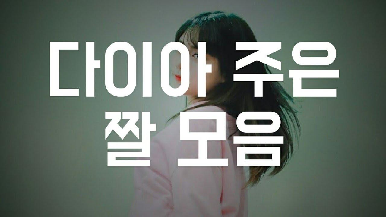다이아 주은 짤모음 DIA Jueun - [연예인 짤 저장소]