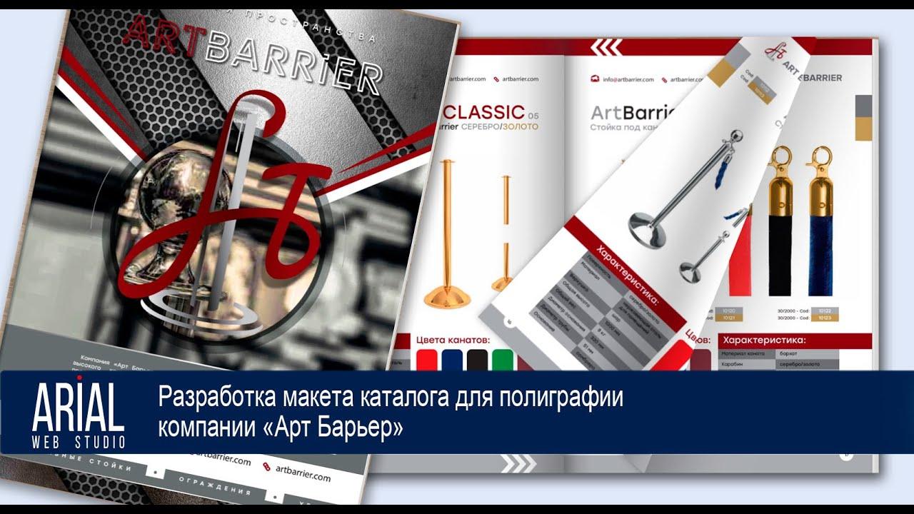 Разработка макета каталога компании Арт Барьер