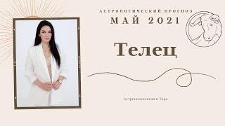 Гороскоп на май 2021 ТЕЛЕЦ   Прогноз на месяц   Астропрогноз