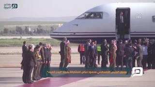 مصر العربية | وصول الرئيس الفلسطيني محمود عباس للمشاركة بقمة