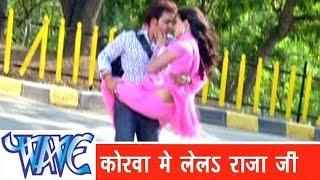 कोरवा में लेलs राजा जी Korawa Me Lela Raja Ji - Sainya Ke Sath Madhaiya Mein - Bhojpuri Hit Songs HD