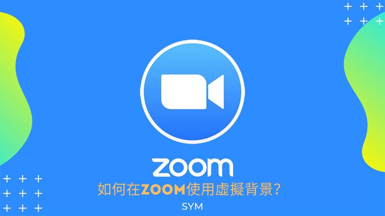 Android 背景 Zoom バーチャル