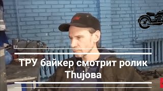ТРУ Байкер смотрит клип Дед Архимед & Thujoy-байкер блюз, реакциа