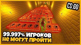 99,997% ПРОЦЕНТОВ ИГРОКОВ НЕ МОГУТ ПРОЙТИ ЭТУ КАРТУ В КСГО //