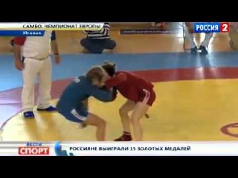 Чемпионат Европы по борьбе и боевому самбо 2013