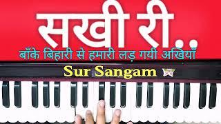 sakhi ri baanke bihari se humari lad gayi ankhiyaan on harmonium II Sur Sangam Bhajan